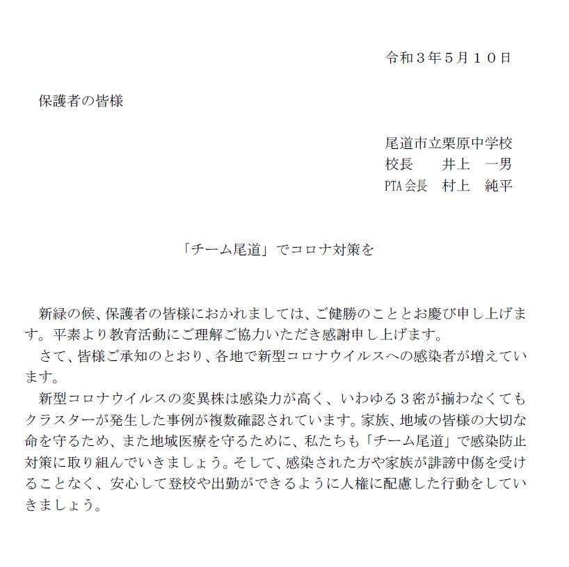尾道 コロナ